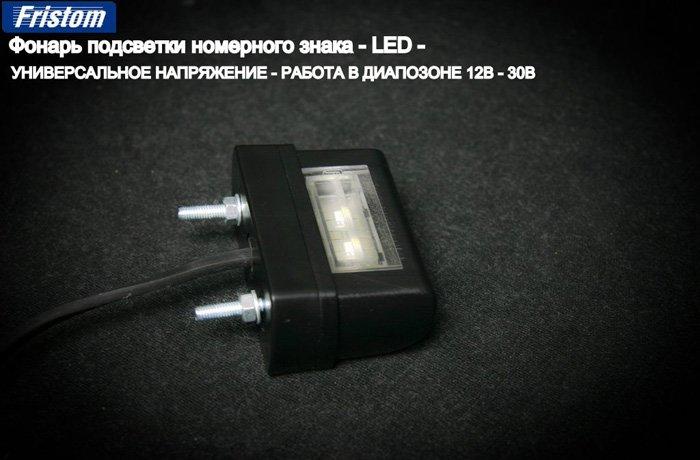 Fristom LED 12В-30В